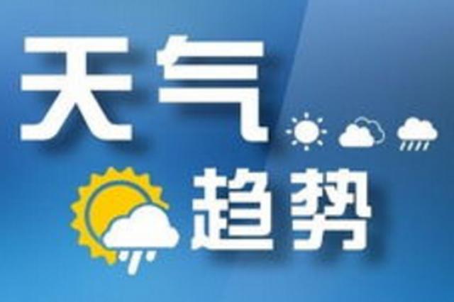 未来三天陕西迎降水降温天气 今晚空气质量将有好转