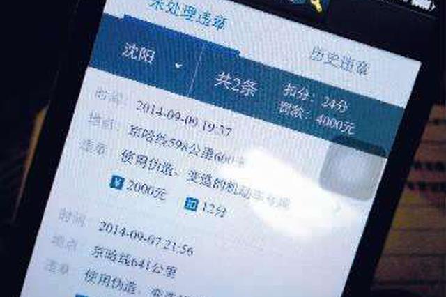 人车在西安咋在黄龙有违法记录 当事交警被通报批评