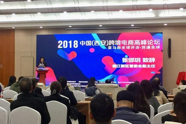 西安成立跨境电商实践研究基地 孵化国际竞争力企业