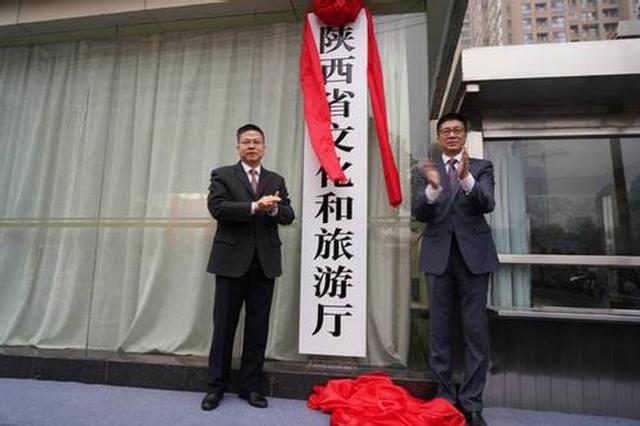 陕西一批新组建省级机构完成挂牌 优化职能配置