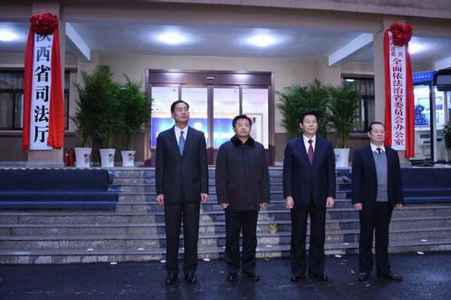 陕西省司法厅正式挂牌 多人共同出席揭牌仪式