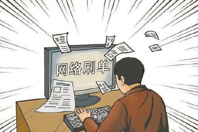男子轻信网络刷单赚佣金 反被套走7万余元