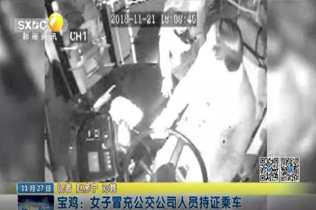 女子冒充公交公司人员持证乘车 被识破后干扰正在开车的驾驶员