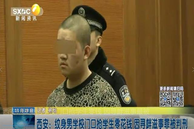 西安:纹身男学校门口抢学生零钱 因寻衅滋事罪被判刑