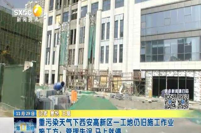 重污染天气下西安高新区一工地仍旧施工作业 施工方:管理失误