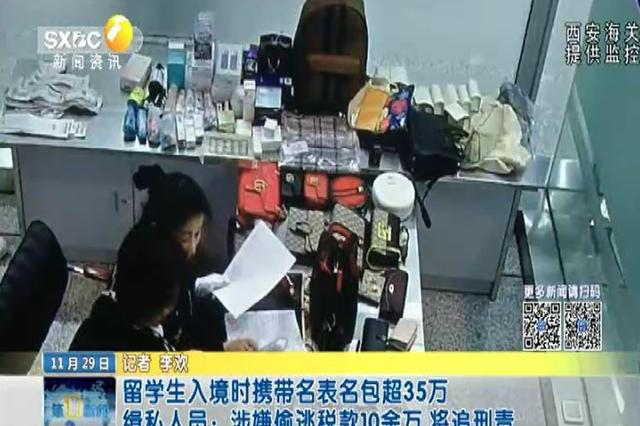 留学生入境时携带名表名包超35万 缉私人员:涉嫌偷逃税款10余