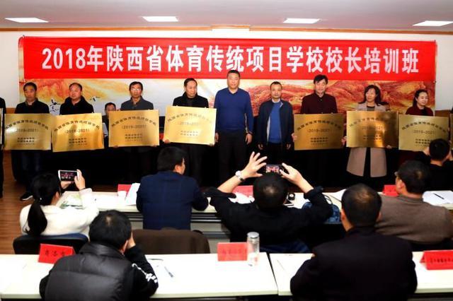 首届陕西省体育传统项目学校校长培训班西安开班