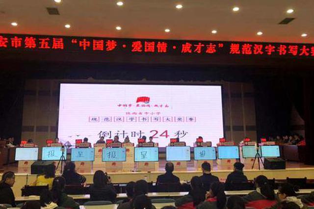 西安近2万名师生参与规范汉字书写活动