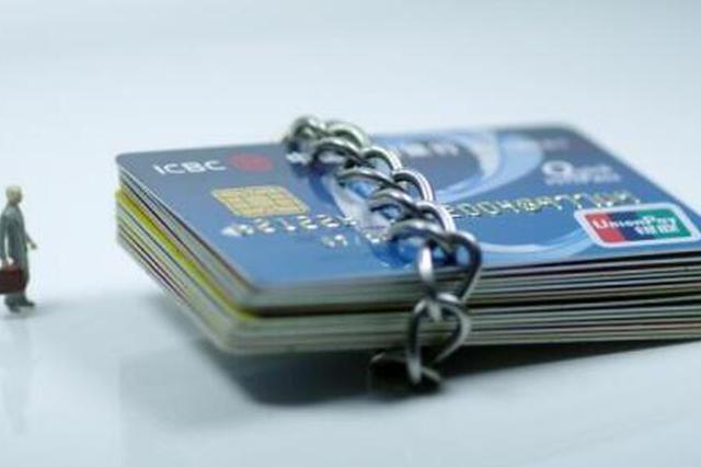 银行卡挂失后转入1.5万没身份证 市民辗转将钱取出