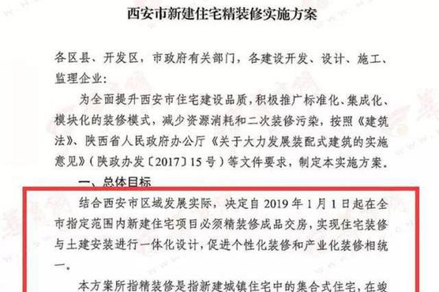 网传明年起西安新建住宅须精装修?官方:未敲定