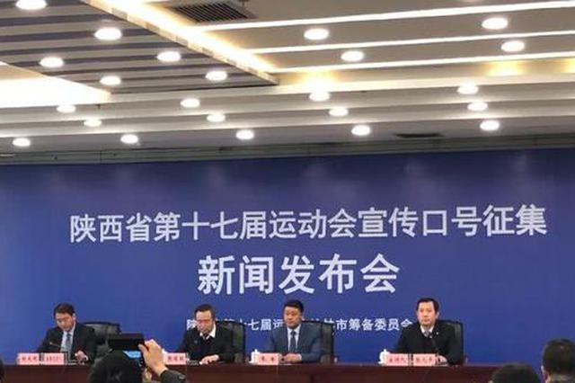 陕西省第十七届运动会宣传口号征集 奖金8000元