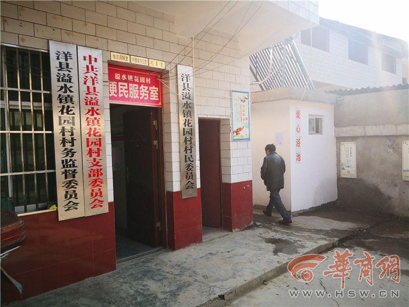 汉中一贫困村有了爱心浴池 洗澡可用积分兑