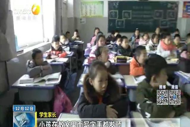 """学校至今未供暖 千名学生挨冻""""寒窗苦读"""""""