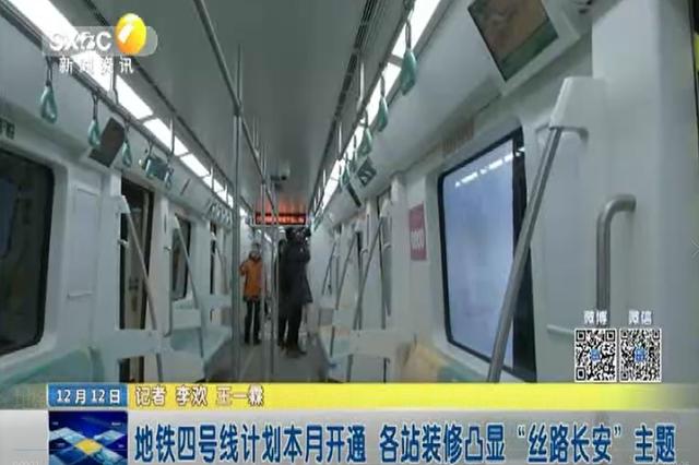 """地铁四号线计划本月开通 各站装修凸显""""丝路长安""""主题"""