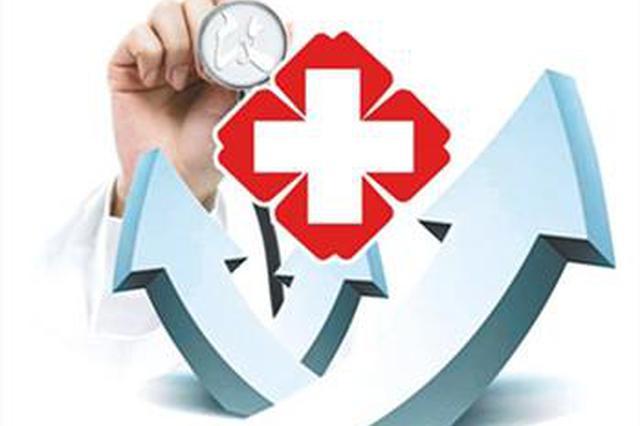陕西推进分级诊疗制 2020年9成患者县域内就诊