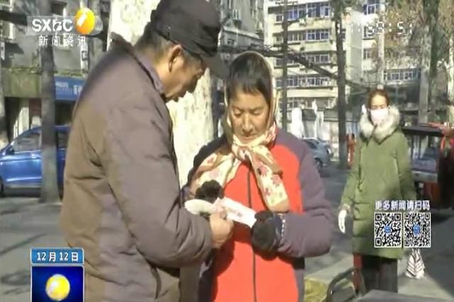 西安保洁员夫妇寒风中卖核桃竟收百元假币 保洁员:心痛心寒
