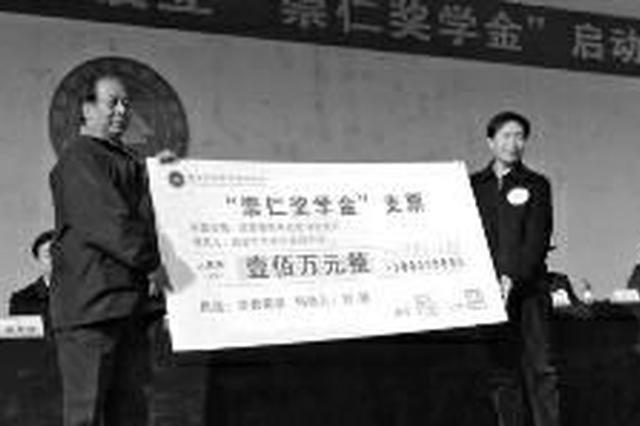 """老教授拿出100万捐母校 设立""""崇仁奖学金"""""""