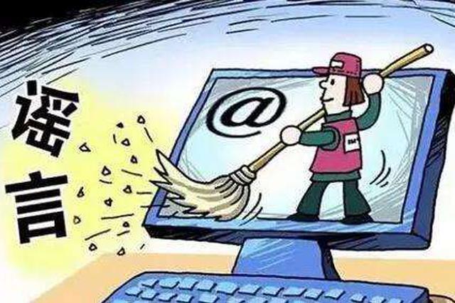 网民传播虚假信息被处罚