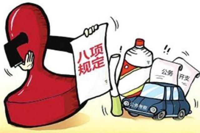 渭南1-11月受理举报5059件次 246人违反八项规定被查