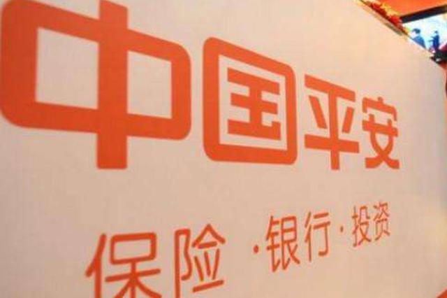 中国平安增设并聘任联席首席执行官