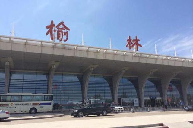 榆林机场将新增上海武汉等航点 通航全国29个城市