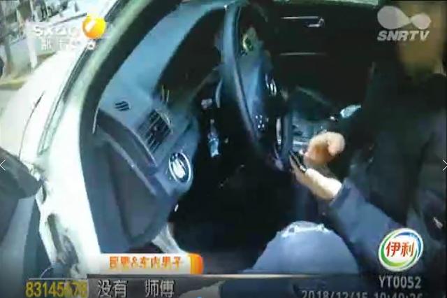 手拿锡纸行为可疑 违停车吸毒男子被发现