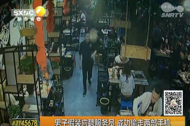 男子假装应聘服务员 成功偷走两部手机