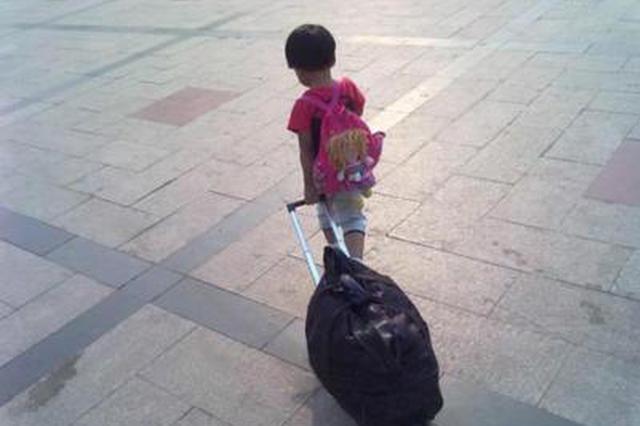 榆林一小女孩不满家人训斥 背上行囊离家出走