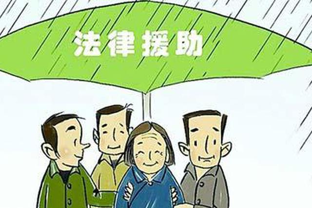 陕大幅提高法律援助补贴标准 明确经费使用范围