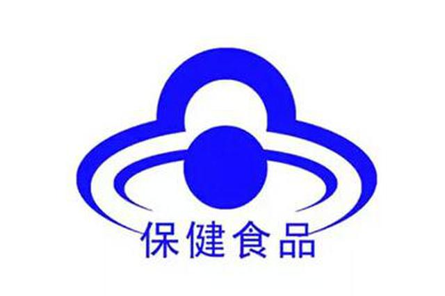 """西安市消协发布消费警示 买保健品要看""""蓝帽子"""""""