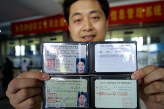 西安男子套用他人信息 持假驾照开车被拘