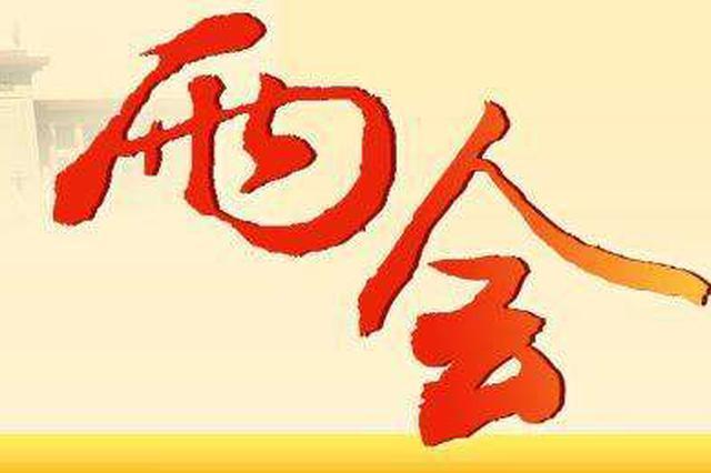陕西省十三届人大二次会议将于1月27日在西安召开