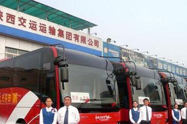 西安城南客运站将开通直达宝鸡班线 票价50元