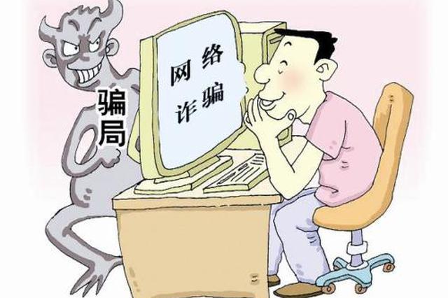 """男子网游中""""化身""""女子 与他人恋爱实施诈骗"""