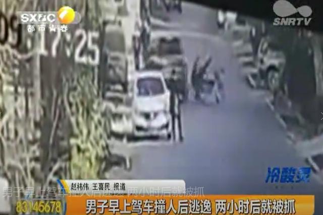 男子早上驾车撞人后逃逸 两小时后就被抓
