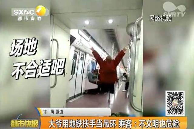 大爷用地铁扶手当吊环锻炼 乘客:不文明也危险