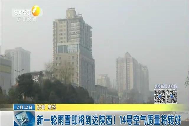 新一轮雨雪即将到达陕西!14号空气质量将转好