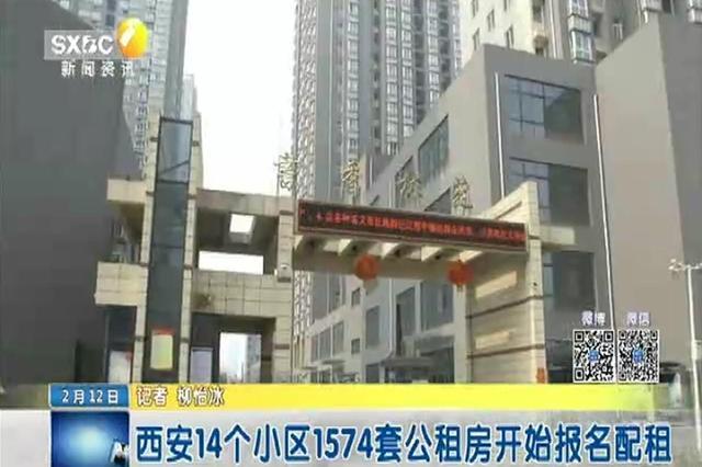 西安14个小区1574套公租房开始报名配租