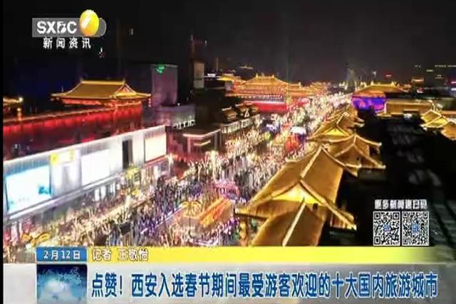 西安入选春节期间最受游客欢迎的十大国内旅游城市