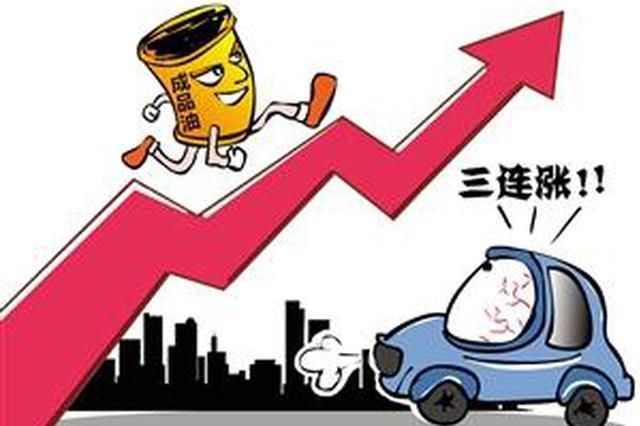 """国内成品油""""三连涨"""" 西安92号汽油今起6.66 元/升"""