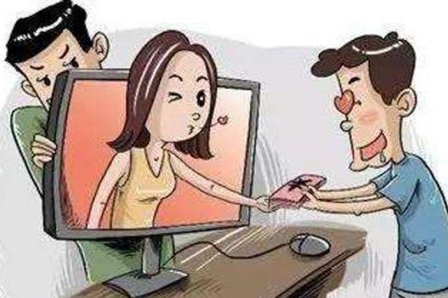 """男子网上交友遇""""知己"""" 没成想被骗损失上百万"""