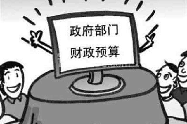 陕印发省级财政资金分配暂行规定 明确政府预算编制及审批