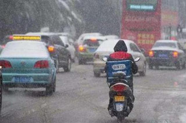 陕西全省今迎雨雪天 部分道路或将积雪结冰