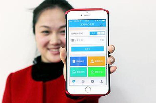 """西安22家医院可以手机挂号 实现""""无卡化""""就医模式"""