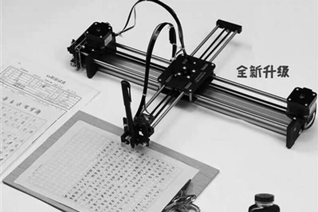 """临近开学""""补作业"""" """"写字机器人""""网上热销"""