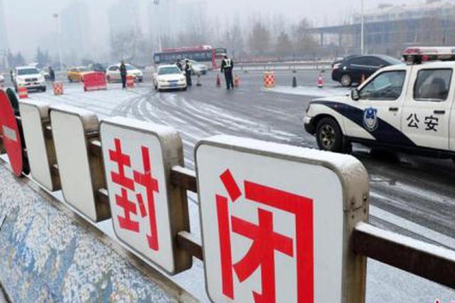 雨雪天气最新发布!陕西高速公路多个入口暂时封闭
