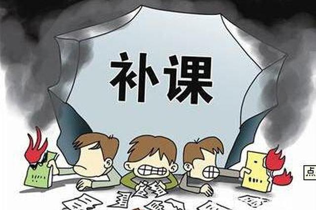 """家长假期猛""""烧""""钱 初三学生寒假补?#20301;?#20102;2.2万元"""