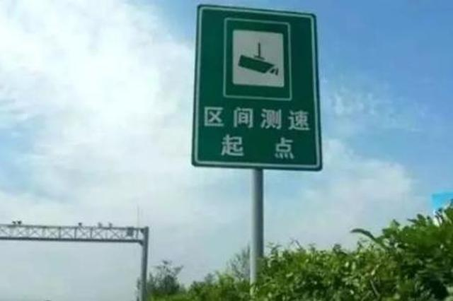 西汉高速西安段区间测速 首日13小时150辆车违章