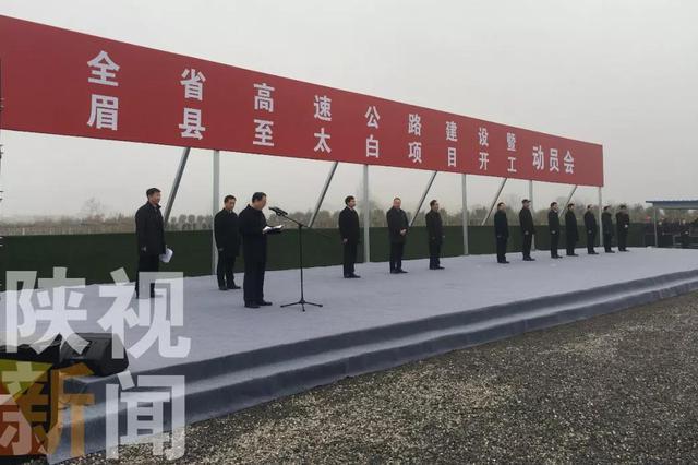 眉县至太白高速公路今日开工 项目总投资123亿元