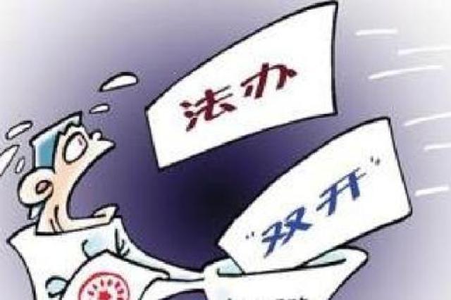 """秦岭办又一前领导被查 曾言之凿凿要保护""""中国绿肺"""""""